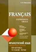 Анна Иванченко: Французский язык. Повседневное общение. Практика устной речи