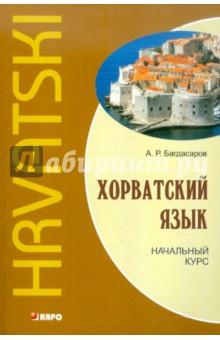 Хорватский язык. Начальный курс