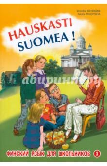Финский - это здорово! Финский язык для школьников. Книга 1Другие иностранные языки в школе<br>Предлагаемое вниманию учителей и родителей учебное пособие Финский - это здорово! предназначено для учащихся, изучающих финский язык первый год. Наряду с серьезными грамматическими упражнениями в книге приводятся занимательные задания, игры и кроссворды. Грамматические правила объясняются доступно, так, чтобы учащиеся смогли сами разобраться с новой темой, если что-то не поняли или пропустили. На компакт-диск в формате MP3 записаны различные упражнения, направленные на развитие и закрепление фонетических навыков. Весь аудиоматериал начитан носителями языка.<br>