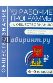 Рабочие программы по обществознанию. 6-9 классы
