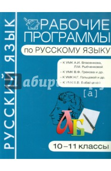Баронова Марина Марковна Рабочие программы по русскому языку. 10-11 классы