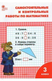 Математика. 3 класс. Самостоятельные и контрольные работы. ФГОСМатематика. 3 класс<br>Пособие содержит самостоятельные и контрольные работы, тесты по математике для 3 класса. Все задания соответствуют программе общеобразовательной школы, даны в двух равнозначных вариантах. Материал представлен в порядке изложения тем в учебнике М.И. Моро и др. (М.: Просвещение). Позволяет проводить текущую и итоговую проверку знаний учащихся - по каждому полугодию и по всему учебному году.<br>Предназначается учителям начальных классов, а также учащимся и их родителям.<br>4-е издание.<br>Издание допущено к использованию в образовательном процессе на основании приказа Министерства образования и науки РФ № 729.<br>