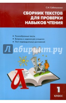 Сабельникова Светлана Игоревна Литература. 1 класс. Сборник текстов для проверки навыков чтения