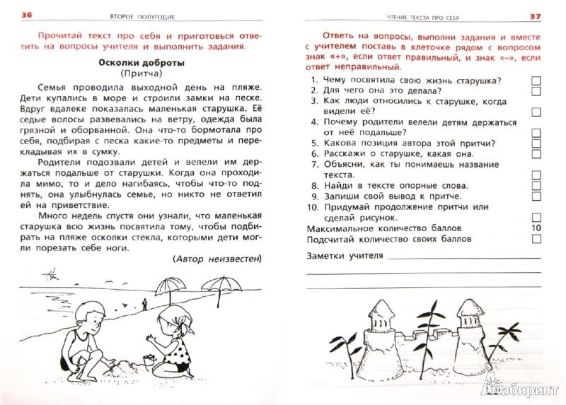 Иллюстрация 1 из 16 для Литература. 3 класс. Сборник текстов для проверки навыков чтения - Светлана Сабельникова | Лабиринт - книги. Источник: Лабиринт