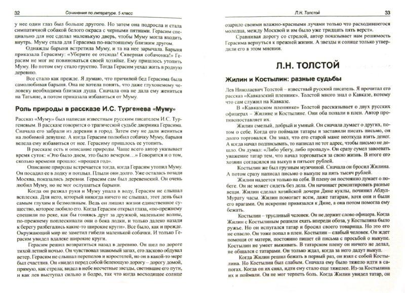 Сочинение: «Дубровский», 6 класс.