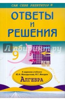 Рурукин Александр Николаевич Алгебра. 9 класс. Ответы и решения