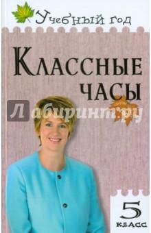 Давыдова Алла Владимировна Классные часы. 5 класс. ФГОС