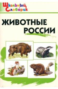 Животные России. Начальная школа. ФГОС