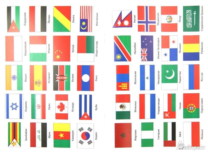 Иллюстрация 1 из 42 для Страны и континенты. Начальная школа. ФГОС   Лабиринт - книги. Источник: Лабиринт