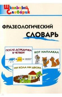 Фразеологический словарь. Занимательные этимологические истории для детей. ФГОС