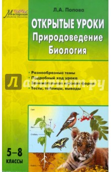 Открытые уроки. Природоведение. Биология. 5-8 классы