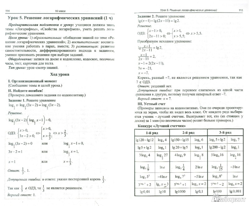 Контрольно измерительные работа по математике 7 класс ответы