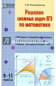 Решение сложных задач ЕГЭ по математике. 9-11 классы