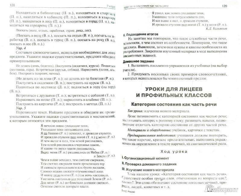 Иллюстрация 1 из 16 для Открытые уроки русского языка. 5-9 классы - Надежда Раилко | Лабиринт - книги. Источник: Лабиринт