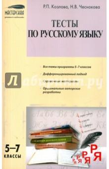 Тесты по русскому языку. 5-7 классы