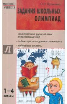 Задания школьных олимпиад. 1-4 классы. ФГОС