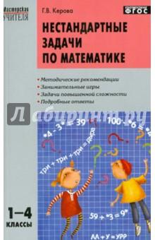 Нестандартные задачи по математике. 1-4 классы. ФГОСМатематика. 1 класс<br>Пособие содержит задачи интеллектуально-занимательного характера, способствующие формированию у детей логического, алгоритмического, пространственного мышления. Все задачи сгруппированы по классам и темам в соответствии с учебниками, созданными авторским коллективом, возглавляемым М.И. Моро, но могут полноценно использоваться и с любыми другими учебными пособиями. В издании приводятся подробные решения для всех заданий, что значительно облегчит подбор необходимого материала при подготовке к урокам и внеклассным мероприятиям. <br>Книга адресована учителям начальных классов, студентам педагогических вузов, гувернерам и родителям младших школьников. Будет полезна для проведения внеклассной работы по математике, при подготовке к математическим олимпиадам.<br>3-е издание.<br>