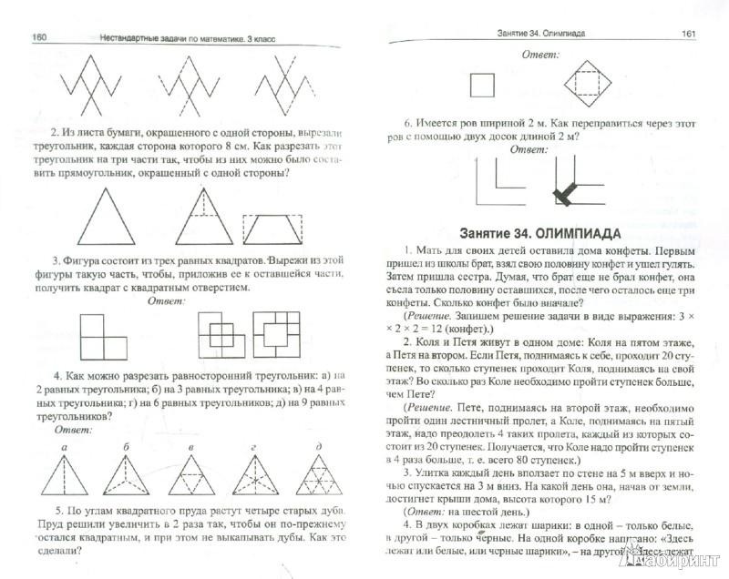Скачать книги по олимпиадных задач по математике