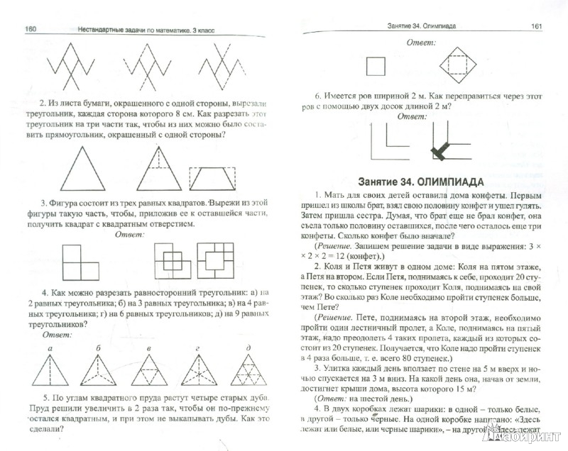 Задачник по математике 5 класс фгос