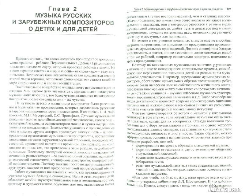 Иллюстрация 1 из 5 для Уроки музыки. 1-4 классы - Маргарита Давыдова | Лабиринт - книги. Источник: Лабиринт