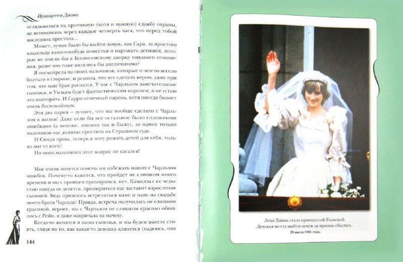 Иллюстрация 1 из 13 для Принцесса Диана. Жизнь, рассказанная ею самой | Лабиринт - книги. Источник: Лабиринт