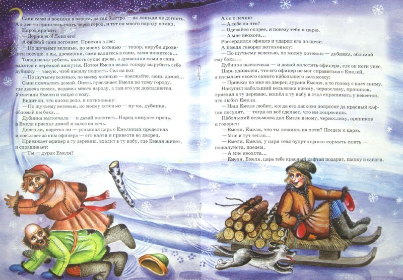 Иллюстрация 1 из 6 для По щучьему велению | Лабиринт - книги. Источник: Лабиринт