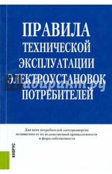 Обложка книги Правила технической эксплуатации электроустановок потребителей