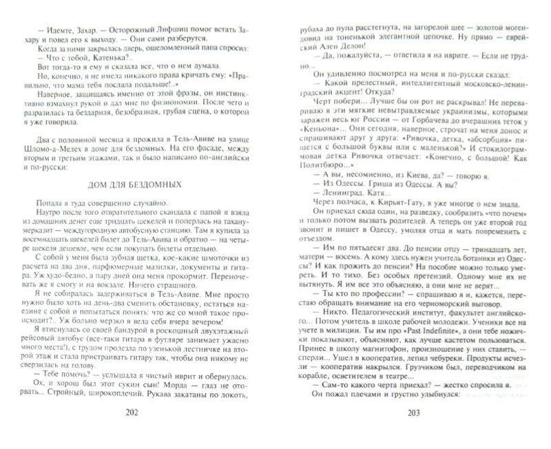 Иллюстрация 1 из 7 для Пилот первого класса. Самолет. Русские на Мариенплац - Владимир Кунин | Лабиринт - книги. Источник: Лабиринт