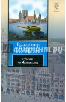 Русские на МариенплацСовременная отечественная проза<br>Русские на Мариенплац - трогательная, лиричная повесть о русских эмигрантах, волею судьбы оказавшихся в Германии. <br>Читайте! Перечитывайте! Наслаждайтесь!<br>