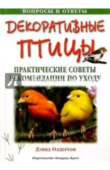 Декоративные птицы. Практические советы. Рекомендации по уходу