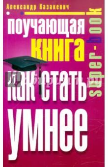 Поучающая книга. Как стать умнее