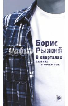 Рыжий Борис Борисович » В кварталах дальних и печальных. Избранная лирика. Роттердамский дневник