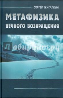 Метафизика вечного возвращенияОтечественная философия<br>Книга Метафизика вечного возвращения - поиск возможных путей к пониманию данной концепции. Чтобы достичь горизонта вечного возвращения, интеллектуальных усилий оказывается недостаточно, поэтому рассматриваются иные подходы, где интуиция, опыт и чувство выходят на первый план и, главное, где размышления инициированы прежде всего необъяснимостью существования мира и нашего присутствия в нем. Концепция вечного возвращения, с одной стороны, - это иное представление о течении времени и устройстве вселенной, с другой стороны, более важной, речь идет о мгновении, его причастности к вечности. Мгновение, представшее во вневременном измерении, ориентирует за пределы преходящего мира, непосредственно в метафизику. Можно сказать, что вечное возвращение - это возвращение нас в настоящее, только в другое настоящее, трансцендентное, где никогда не стихает ветер с той стороны... <br>В качестве приложения во второе издание включены две статьи того же автора о Фридрихе Ницше, в которых затрагиваются эти темы, и фрагмент лекций Мартина Хайдеггера, где разъясняется роль вечного возвращения в философии Ницше.<br>2-е издание, исправленное и дополненное.<br>