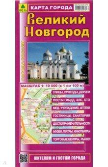 Карта города. Великий Новгород