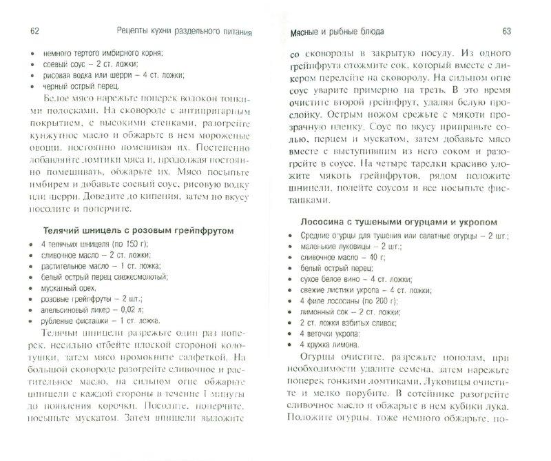 Иллюстрация 1 из 33 для Питание для очищения организма - Наталья Чистова | Лабиринт - книги. Источник: Лабиринт