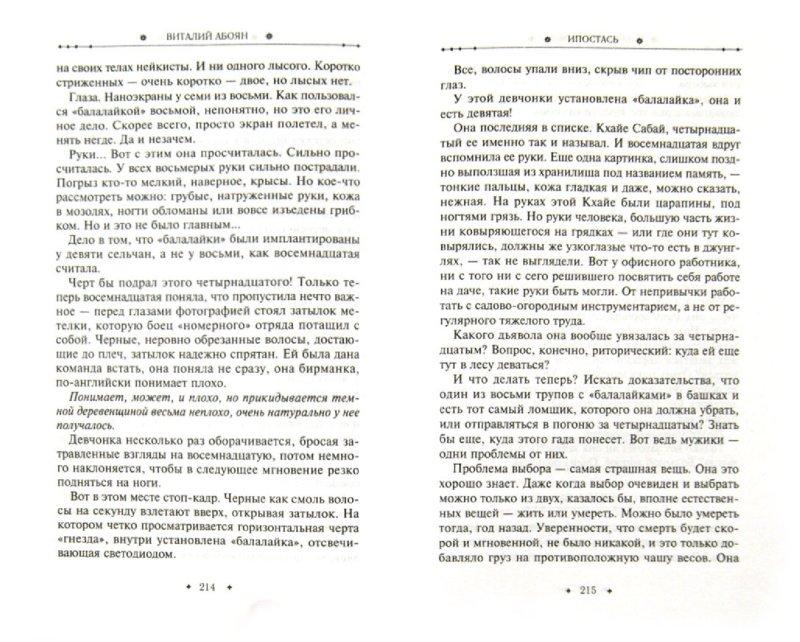 Иллюстрация 1 из 7 для Ипостась - Абоян, Панов | Лабиринт - книги. Источник: Лабиринт
