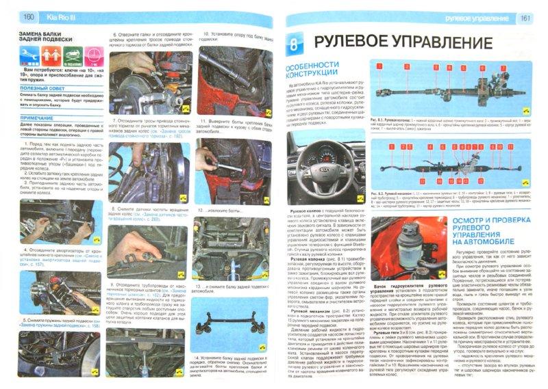 Иллюстрация 1 из 5 для Kia Rio III. Руководство по эксплуатации, техническому обслуживанию и ремонту | Лабиринт - книги. Источник: Лабиринт