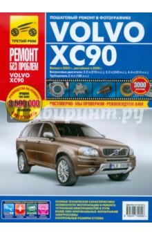 Volvo XC90. Руководство по эксплуатации, техническому обслуживанию и ремонтуЗарубежные автомобили<br>Предлагаем вашему вниманию руководство по ремонту и эксплуатации автомобилей Volvo ХС90 выпуска с 2002 года, с бензиновыми двигателями 2,5 л (210 л.с), 3,2 л (243 л.с), 4,4 л (315 л.с.) и дизельным двигателем 2,4 л (185 л.с), с автоматической и механической коробками передач. В издании подробно рассмотрено устройство автомобиля, даны рекомендации по эксплуатации и ремонту. Специальный раздел посвящен неисправностям в пути, способам их диагностики и устранения.<br>Все подразделы, в которых описаны обслуживание и ремонт агрегатов и систем, содержат перечни возможных неисправностей и рекомендации по их устранению, а также указания по разборке, сборке, регулировке и ремонту узлов и систем автомобиля с использованием стандартного набора инструментов в условиях гаража.<br>Операции по регулировке, разборке, сборке и ремонту автомобиля снабжены пиктограммами, характеризующими сложность работы, число исполнителей, место проведения работы и время, необходимое для ее выполнения.<br>Указания по разборке, сборке, регулировке и ремонту узлов и систем автомобиля с использованием готовых запасных частей и агрегатов приведены пооперационно и подробно иллюстрированы цветными фотографиями и рисунками, благодаря которым даже начинающий автолюбитель легко разберется в ремонтных операциях.<br>Структурно все ремонтные работы разделены по системам и агрегатам, на которых они проводятся (начиная с двигателя и заканчивая кузовом). По мере необходимости операции снабжены предупреждениями и полезными советами на основе практики опытных автомобилистов.<br>Структура книги составлена так, что фотографии или рисунки без порядкового номера являются графическим дополнением к последующим пунктам. При описании работ, которые включают в себя промежуточные операции, последние указаны в виде ссылок на подраздел и страницу, где они подробно описаны.<br>В приложениях содержатся необходимые для эксплуатации,