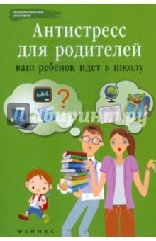 Антистресс для родителей: ваш ребенок идет в школу