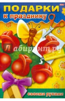 Подарок к празднику своими руками. Выпуск 1. Букет(09540)