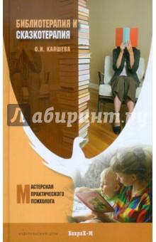 Библиотерапия и сказкотерапия в психологической практике