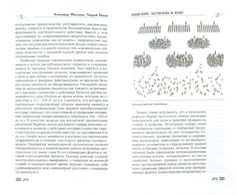 Иллюстрация 1 из 8 для Римские легионы в бою - Негин, Махлаюк | Лабиринт - книги. Источник: Лабиринт
