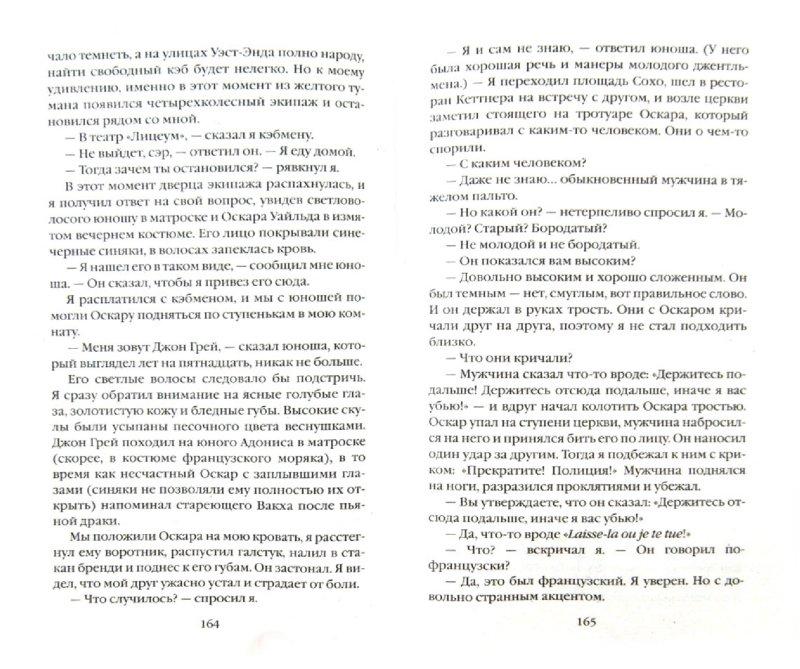Иллюстрация 1 из 6 для Оскар Уайльд и смерть при свечах - Джайлз Брандрет   Лабиринт - книги. Источник: Лабиринт