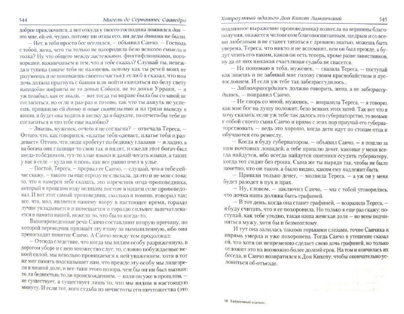 Иллюстрация 1 из 40 для Хитроумный идальго Дон Кихот Ламанчский - Мигель Сервантес | Лабиринт - книги. Источник: Лабиринт