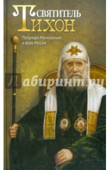 Святитель Тихон, Патриарх Московский и всея России