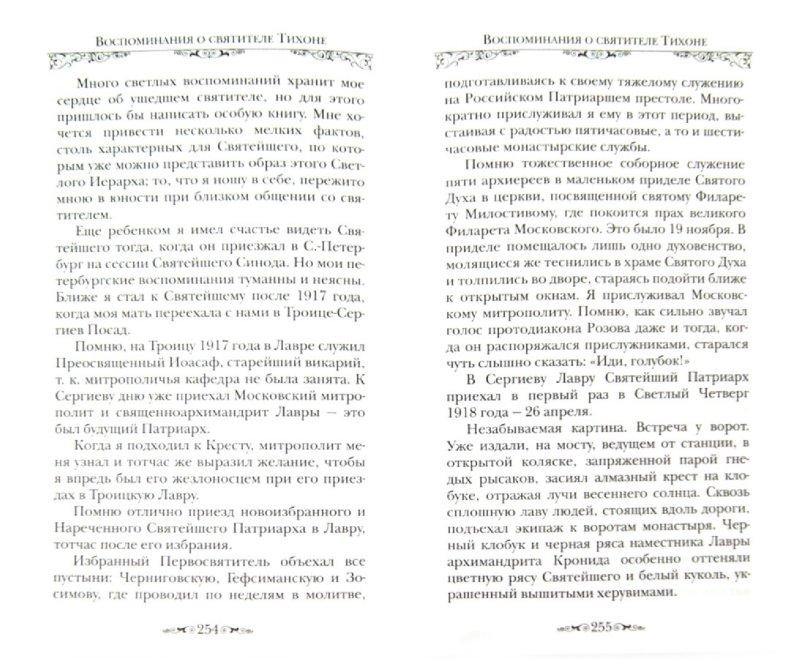 Иллюстрация 1 из 3 для Святитель Тихон, Патриарх Московский и всея России   Лабиринт - книги. Источник: Лабиринт