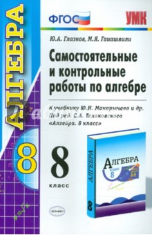 Математика 2 класс александрова решебник бесплатно