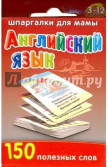Английский язык. 150 полезных слов (для детей 3-12 лет)Английский для детей<br>50 карточек со стихами. <br>Рифмы с английскими словами и их переводом.<br>