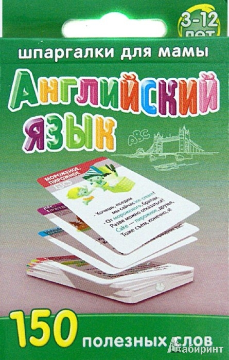 Иллюстрация 1 из 17 для Английский язык. 150 полезных слов (для детей 3-12 лет) - Марина Дружинина | Лабиринт - книги. Источник: Лабиринт