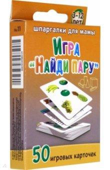 Игра Найди паруКарточные игры для детей<br>50 карточек со смешной игрой.<br>Для мамы с ребенком или для компании детей.<br>Упаковка: картонная коробка с подвесом.<br>Для детей 3-12 лет.<br>Составитель: А. Лерман<br>